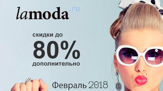 Если вы уже являетесь поклонником онлайн-шопинга, то наверняка заглядывали  в интернет-гипермаркет одежды, обуви и аксессуаров LaModa. Ежедневные акции  ... 83e1c2b5b58