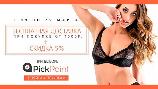 RegiOne   Новости и акции от интернет-магазинов 4d703efe6d5