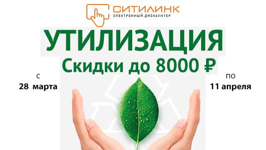 0609203908a0 С 28 марта по 11 апреля интернет-магазин Citilink.ru дарит всем покупателям  возможность избавиться от старой техники и получить новую со скидкой.