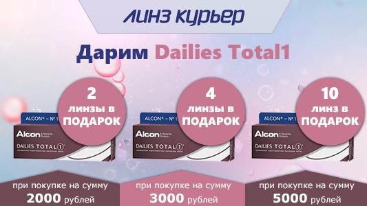 a1f999f40 Сделайте покупку в магазине linzkurier.ru от 2000 рублей и получите линзы  ALCON DAILIES TOTAL1 в подарок!