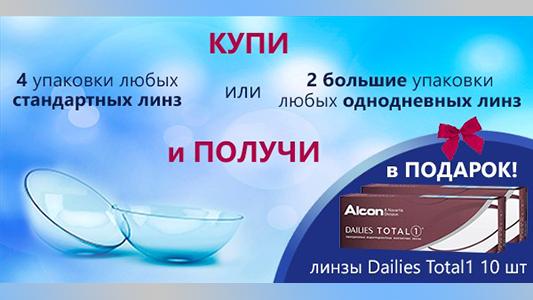 3cd70d75b Встречайте очередную акцию от linzkurier: При покупке